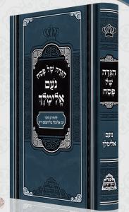 Hagadah Noam Elimelech