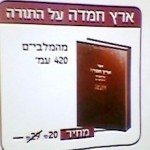 Eretz Chemda- Yesodi