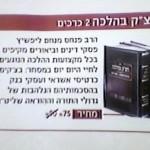Cheque Bahalacha- Yesodi