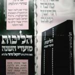 Halichos Moadei Hashana - Yesodi