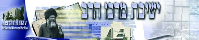mercaz harav logo