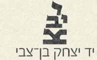 Ben Zvi Logo