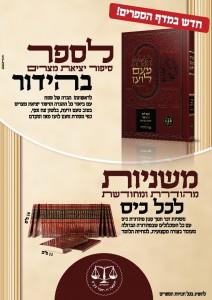Meam Loez Hagadah and Mishnayo